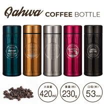 コーヒー 専用 ボトル