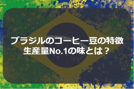 ブラジルのコーヒー豆の特徴 生産量No.1の味とは?