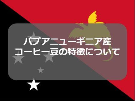 パプアニューギニアのコーヒー豆の特徴