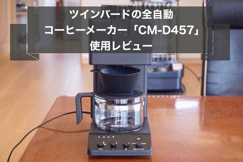 CM-D457Bの使用レビュー