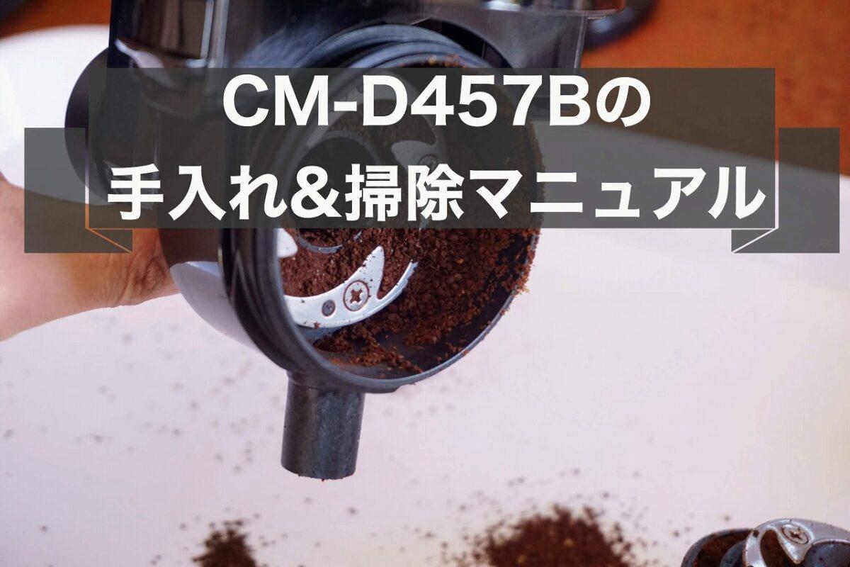 CM-D457Bの手入れ&掃除マニュアル