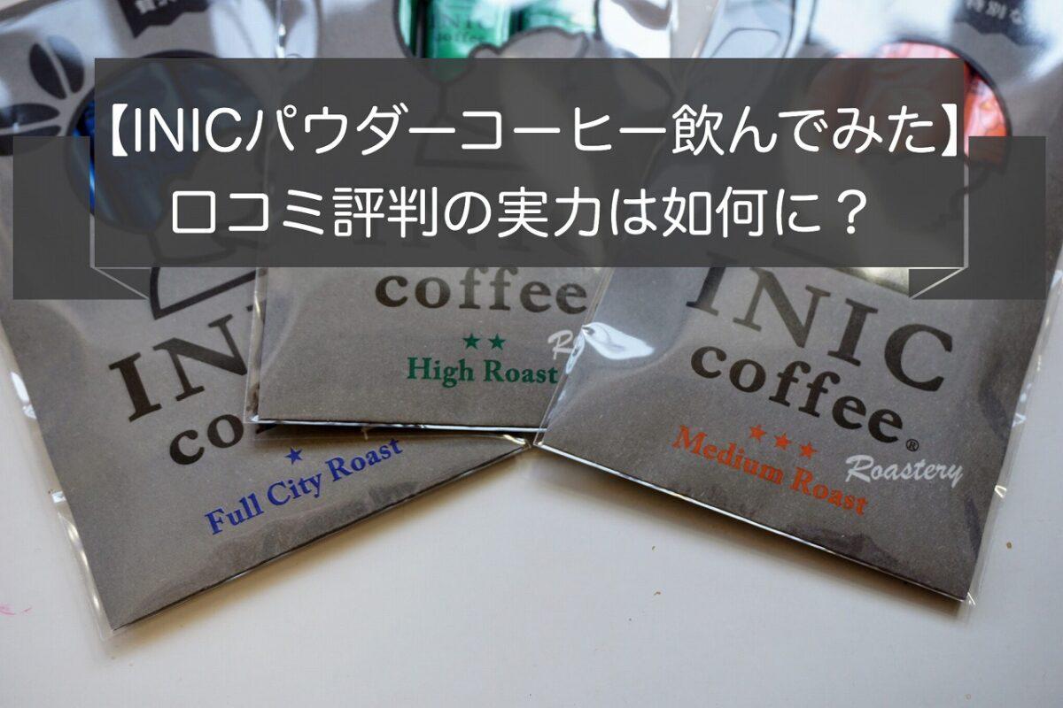 INICパウダーコーヒー飲んでみた口コミを紹介