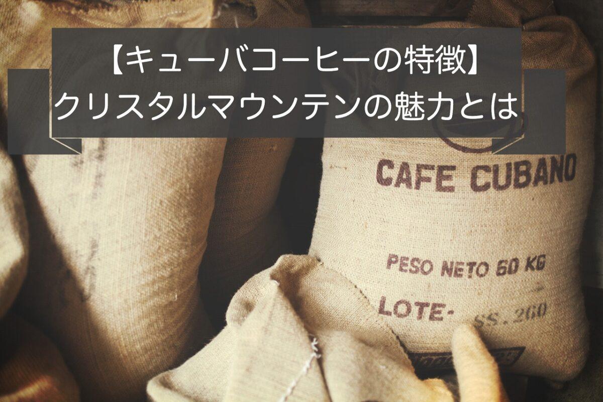 キューバコーヒーのクリスタルマウンテンなどの特徴
