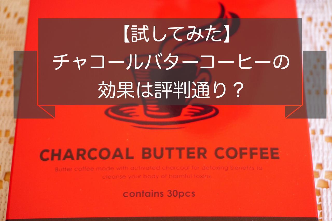 チャコールバターコーヒーのダイエット効果