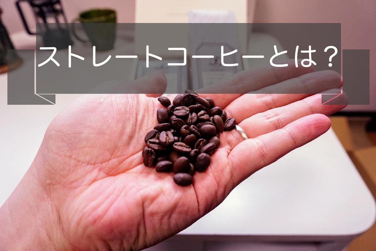 ストレートコーヒーとは