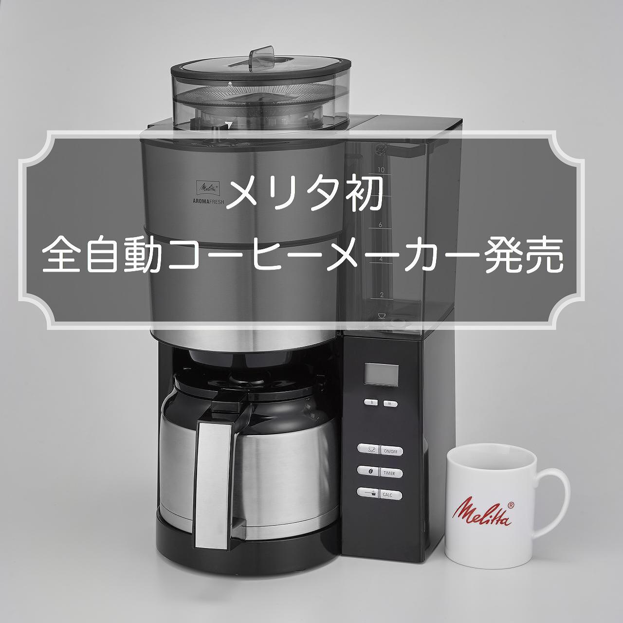 メリタ初の全自動コーヒーメーカー発売