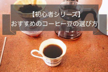 初心者のおすすめコーヒー豆の選び方
