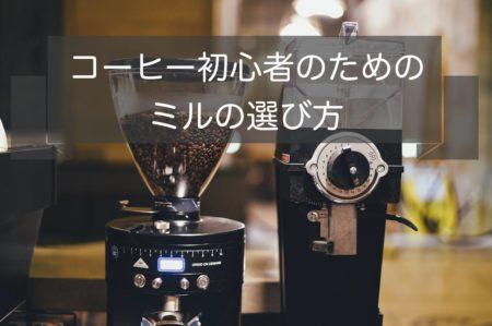 コーヒー初心者のミルの選び方