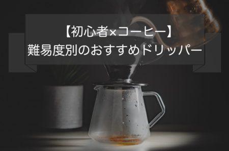 初心者におすすめのコーヒードリッパー