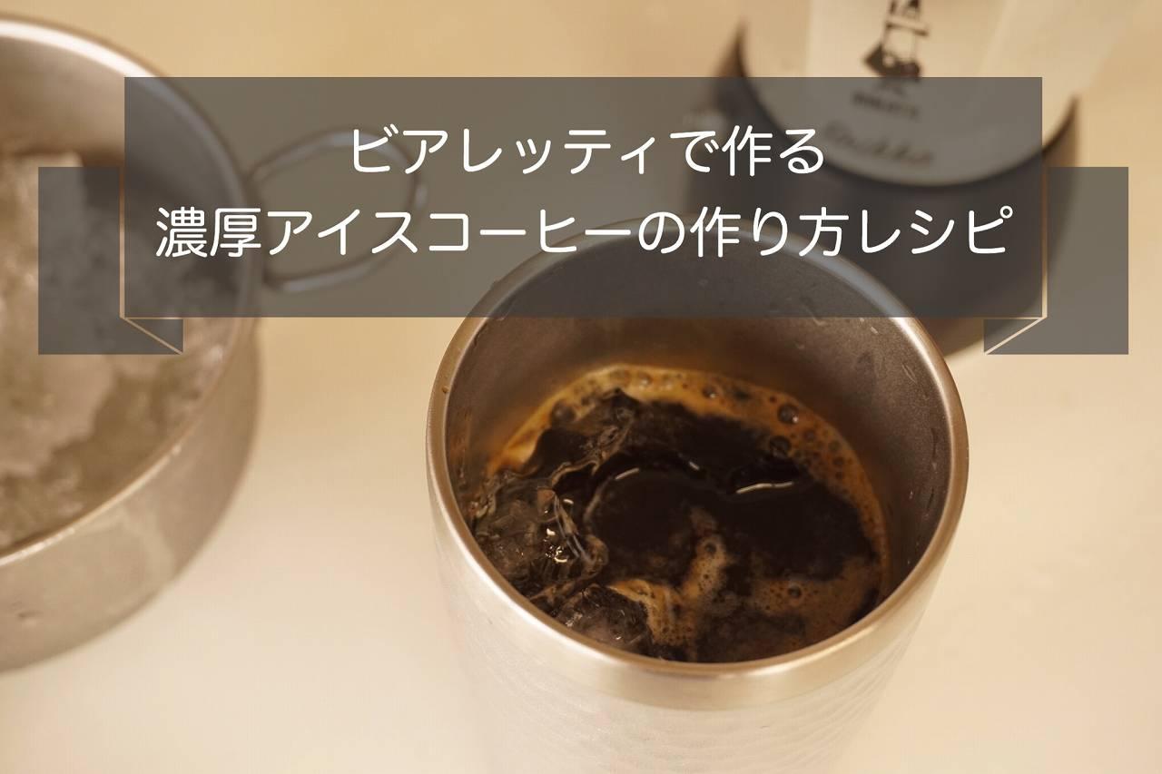 ビアレッティで作るアイスコーヒー