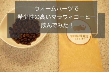 ウォームハーツのマラウィコーヒー