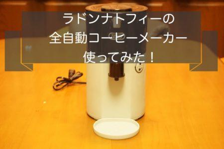 ラドンナトフィー全自動コーヒーメーカーの口コミ評価