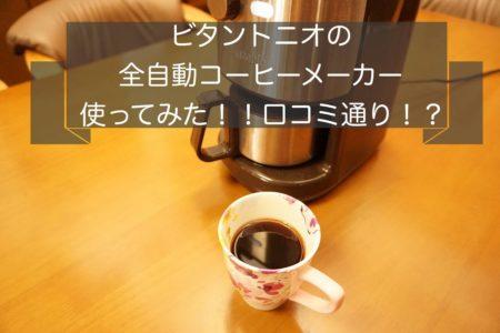 ビタントニオ全自動コーヒーメーカーのレビュー