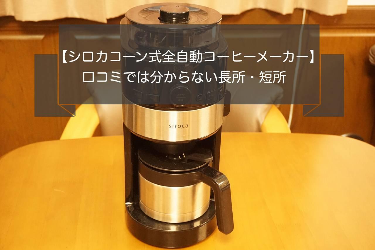 シロカコーン式全自動コーヒーメーカーの口コミ