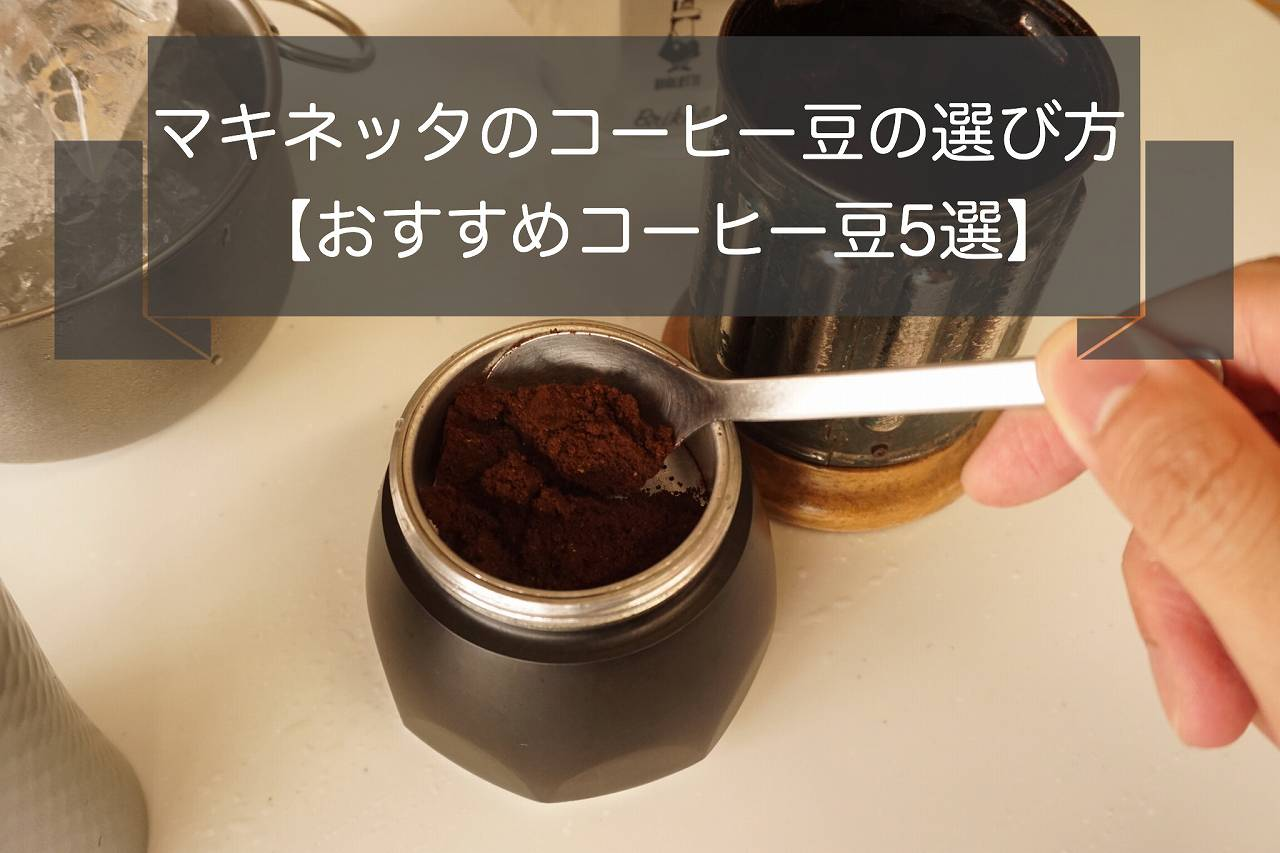 マキネッタのコーヒー豆の選び方とおすすめの豆