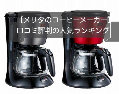 メリタのコーヒーメーカーランキング