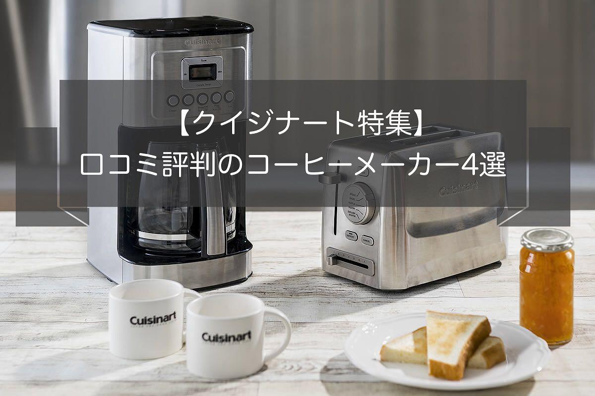 クイジナートの口コミ評判コーヒーメーカー